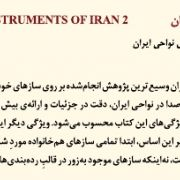 Encyclopaedia of the musical instruments of Iran - VOL 2 - description